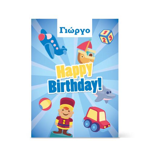Παιδικά Γενέθλια