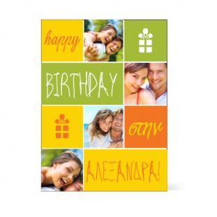 Κάρτα Γενεθλίων με Δωράκια