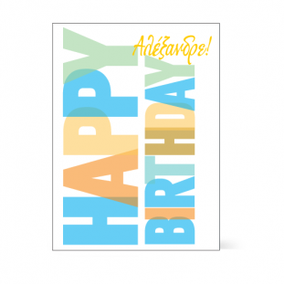 Κάρτα Γενεθλίων, Χρωματιστό Happy Birthday