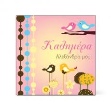 Κάρτα Καλημέρα Ροζ με Πουλάκια