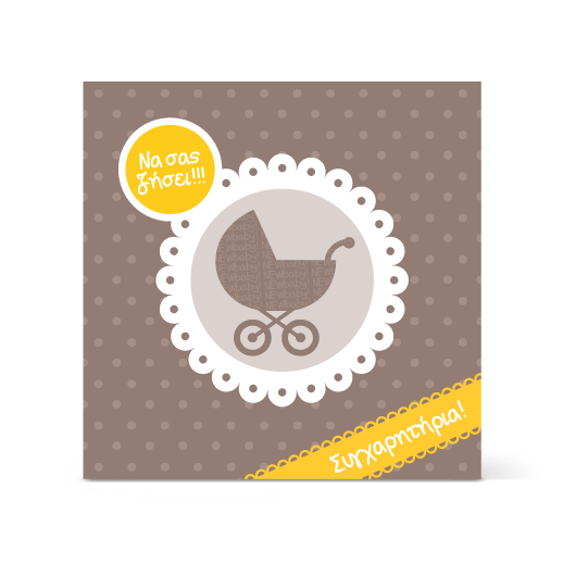 Καρότσι, δώρο για το νεογέννητο μωρό