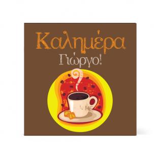 Κάρτα Καλημέρα με Καφέ