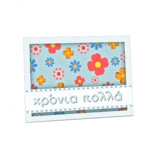 Κάρτα Γενεθλίων με Λουλούδια