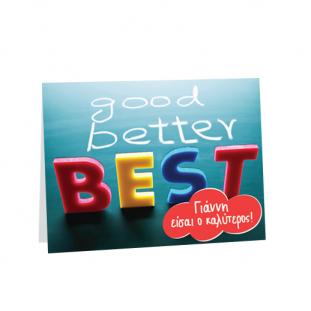 Κάρτα Συγχαρητήρια Good Better Best
