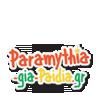 paramithia-gia-paidia logo