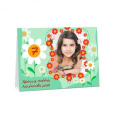 Κάρτα Γενεθλίων με Μαργαρίτα