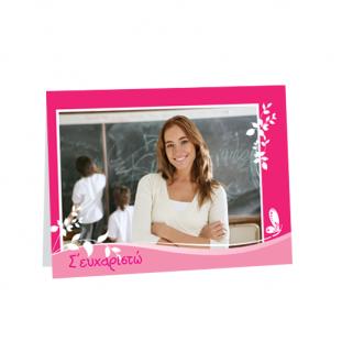 proskliseis-kartes.gr-photo-κάρτα ευχαριστώ για τη δασκάλα