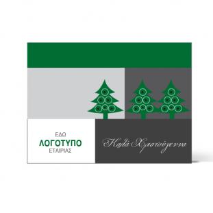 Χριστουγεννιάτικη Κάρτα με Δέντρα