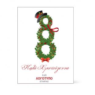 Χριστουγεννιάτικη Κάρτα Στεφάνι