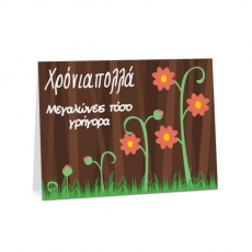 Κάρτα με Λουλούδια για Χρόνια Πολλά