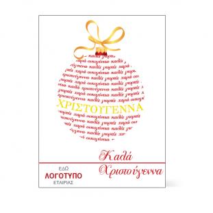 Γιορτινή Κάρτα Χριστουγεννιάτικο Στολίδι
