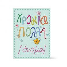 euxes_gia_th_giorth_sou_photo_proskliseis-kartes.gr