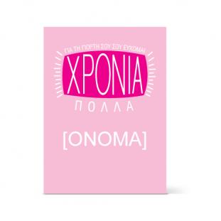 karta_gia_xronia_polla_gia_th_giorth_photo_proskliseis-kartes.gr