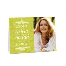 karta_gia_xronia_polla_photo_proskliseis-kartes.gr_thumb