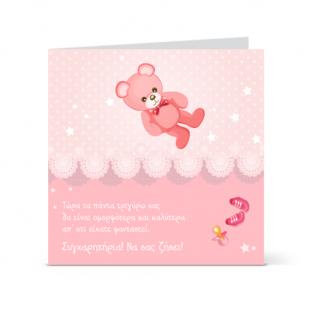 Κάρτα Ευχών για Νεογέννητο Κοριτσάκι