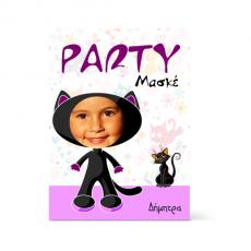 Πρόσκληση σε Μασκέ Πάρτι