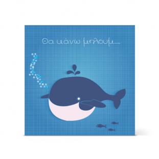 Πρόσκληση σε Βάπτιση με Φάλαινα