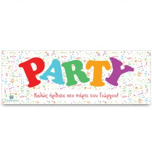 Banner για Αποκριάτικο Πάρτι