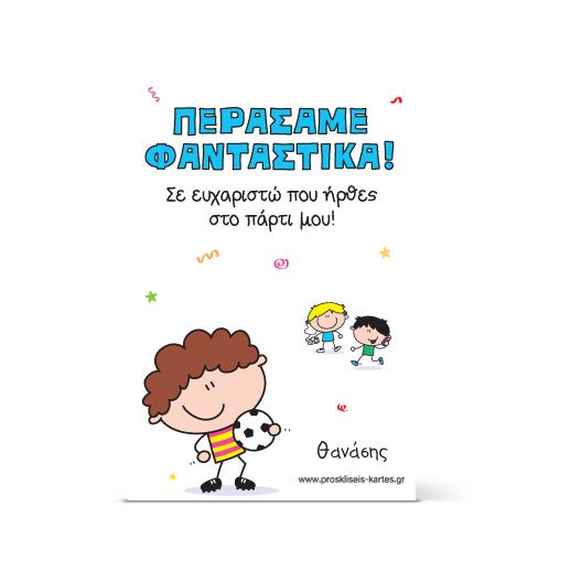 Ευχαριστήριες Κάρτες για Παιδικό Πάρτι