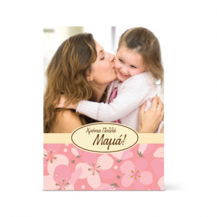 Κάρτα Ευχών για τη Γιορτή της Μαμάς