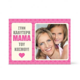 Κάρτα για τη Μαμά με Φωτογραφία