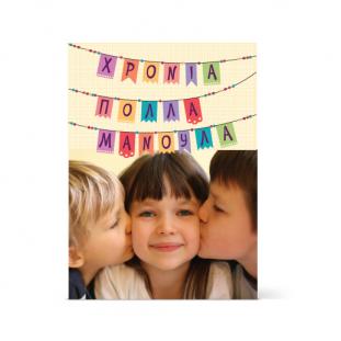 Κάρτα για τη γιορτή της Μητέρας με Φωτογραφία
