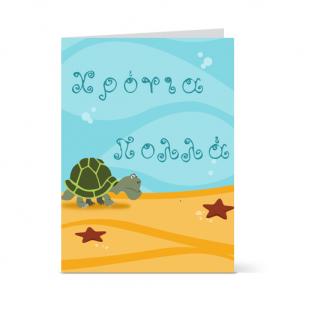 Κάρτα Γενεθλίων με Χελώνα