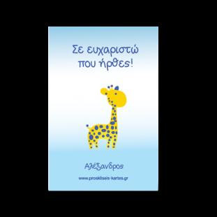 Ευχαριστήρια Κάρτα Καμηλοπάρδαλη
