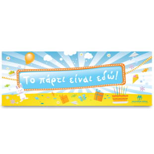 Banner για την Πόρτα του Πάρτι