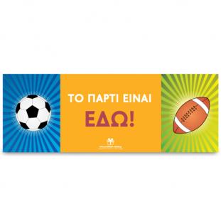 Banner για την Πόρτα του Πάρτι με Θέμα το Ποδόσφαιρο