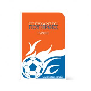 Ευχαριστήρια Κάρτα για Παιδικό Πάρτυ με Μπάλα Ποδοσφαίρου