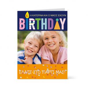 Πρόσκληση για Παιδικό Πάρτι Γενεθλίων για Δίδυμα