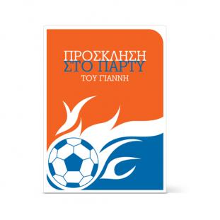 Πρόσκληση Γενεθλίων με θέμα Ποδόσφαιρο