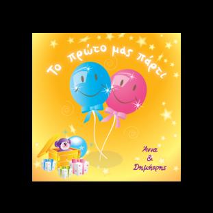Πρόσκληση σε Πάρτι με Μπαλόνια