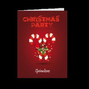 Πρόσκληση για Χριστουγεννιάτικο Πάρτι