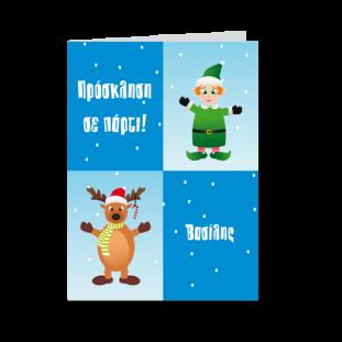 Πρόσκληση με Τάρανδο και Ξωτικό για τα Χριστούγεννα