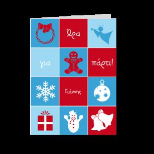 Πρόσκληση για Χριστουγεννιάτικο Πάρτι με Στολίδια
