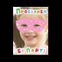 Πρόσκληση για Μασκέ Παιδικό Πάρτι για Κορίτσια