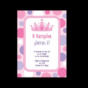 Πρόσκληση για Κορίτσια με Κορώνα