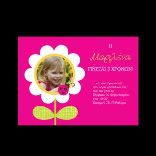 Πρόσκληση για Κορίτσια 5 Ετών με Λουλούδι