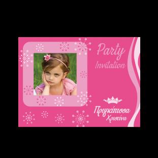 Πρόσκληση για Πριγκίπισσες